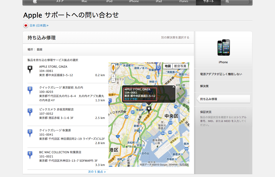 iphone5_cannotcharge05